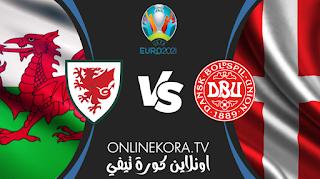 مشاهدة مباراة ويلز والدانمارك القادمة بث مباشر اليوم  26-06-2021 في بطولة أمم أوروبا