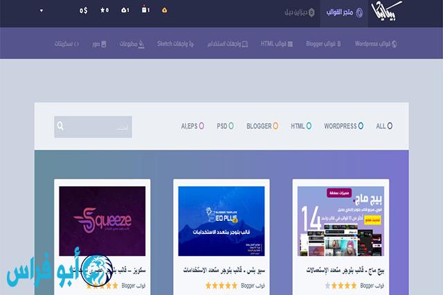 أفضل موقعين عربين لشراء وبيع القوالب وخدمات التصميم والتطوير والصور