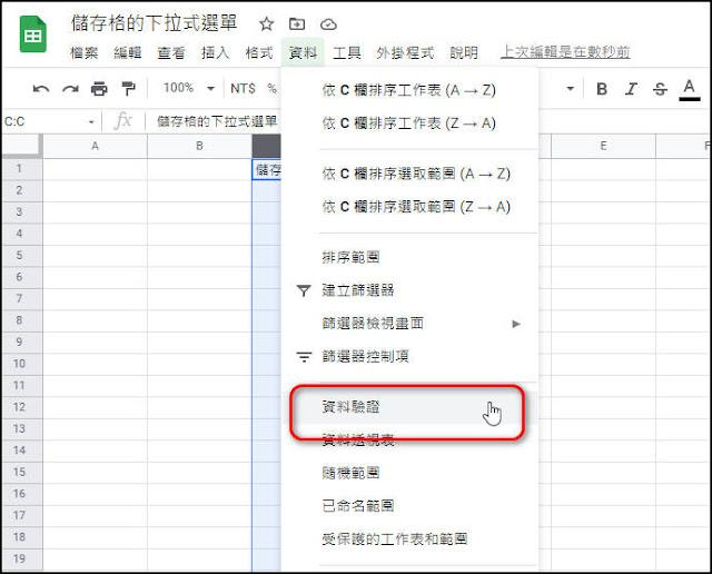 如何在Google試算表內建立儲存格下拉式清單,輕鬆輸入資料