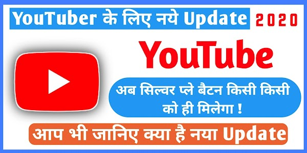 New YouTube Big Update | YouTube Silver Play Batton