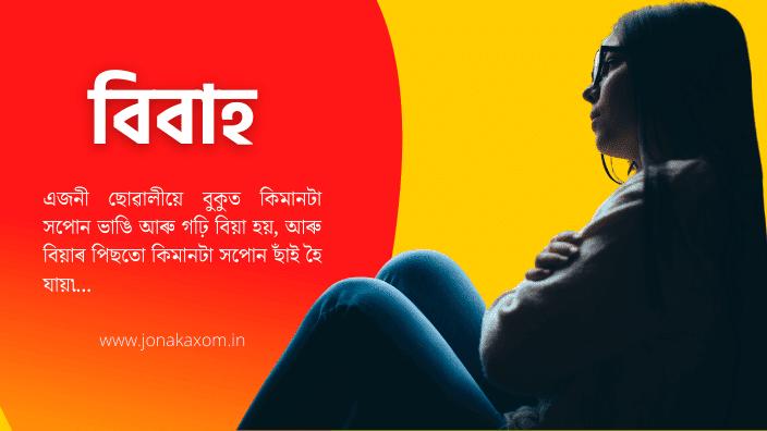 Emotional Assamese Story For Girls   বিবাহ