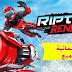 تحميل لعبة سباق الزلاجات المائية المنتظرة Riptide GP: Renegade لأجهزة الاندرويد