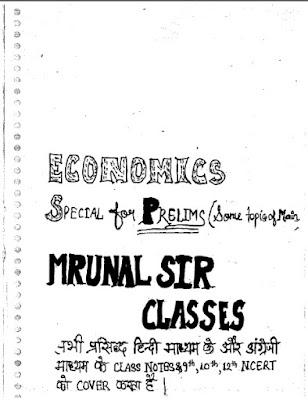 MRUNAL SIR CLASS NOTES अर्थशास्त्र
