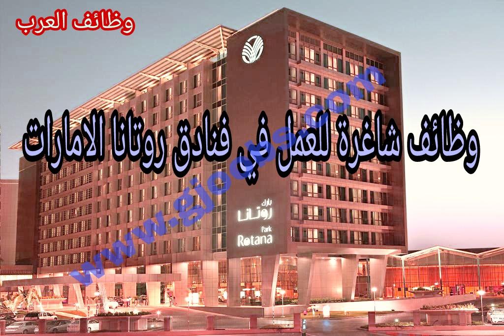 وظائف اليوم, الامارات دبي, قنادق روتانا, توظيف, UAE JOB