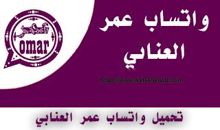 تحديث واتساب عمر العنابي OBWhatsApp v30 تحديث متجدد 2021 ضد الحظر