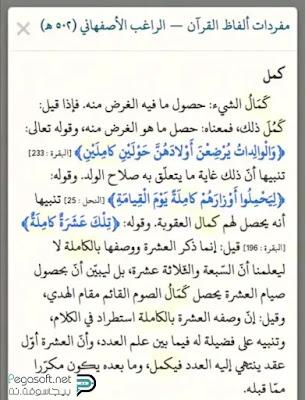 تحميل برنامج الباحث القرآني للكمبيوتر