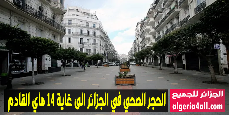 الحجر الصحي في الجزائر الى غاية 14 ماي القادم,Prolongation de la quarantaine en Algérie