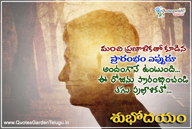Best Good Morning Quotes 2020 in Telugu