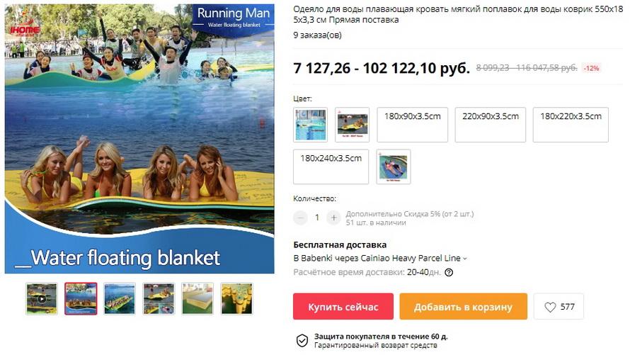 Одеяло для воды плавающая кровать мягкий поплавок для воды коврик 550x185x3,3 см Прямая поставка
