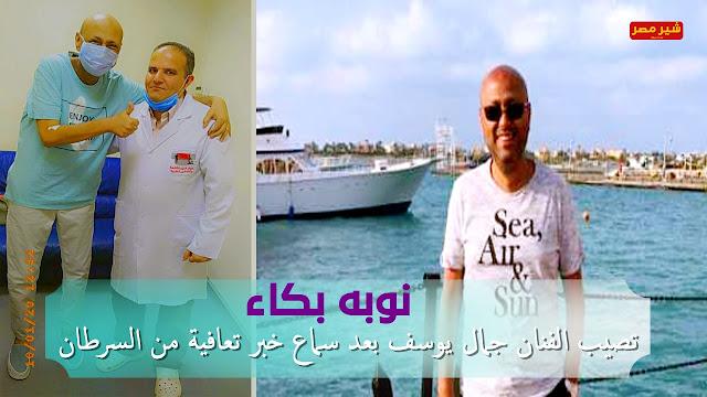 نوبه بكاء تصيب الفنان جمال يوسف بعد سماع خبر تعافية من السرطان