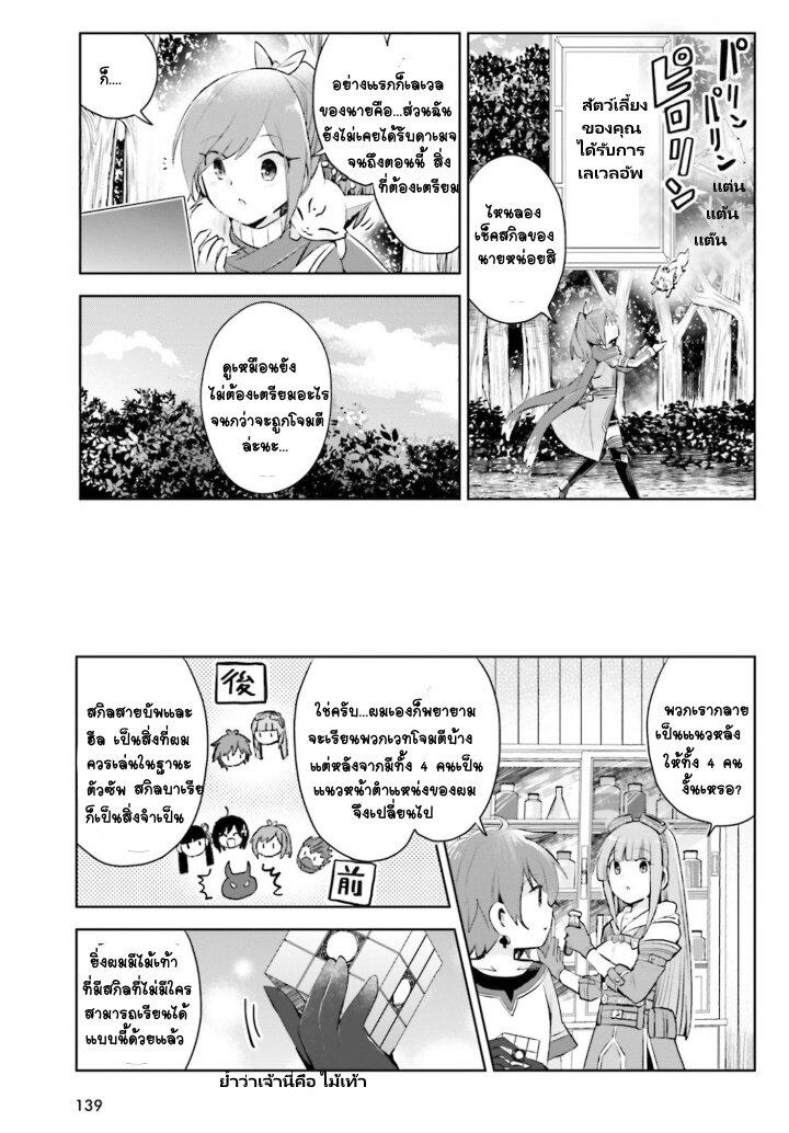 อ่านการ์ตูน Itai no wa Iya nanode Bogyo-Ryoku ni Kyokufuri Shitai to Omoimasu ตอนที่ 21 หน้าที่ 5