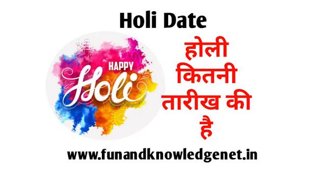 Holi Kitni Tarikh Ki Hai 2021   होली 2021 कितनी तारीख की है
