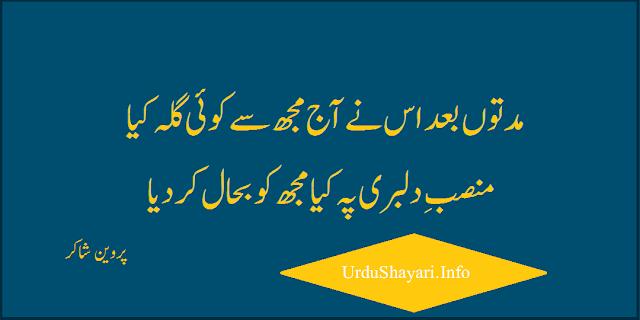 parveen shakir poetry in urdu 2 lines - shayar in urdu on Gila  dil