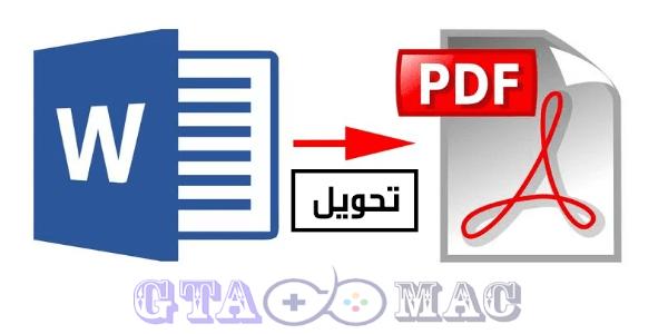 طريقة تحويل ملف وورد Word الي pdf في دقيقة واحدة