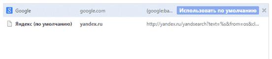 Как в Google Chrome настроить поисковые системы?