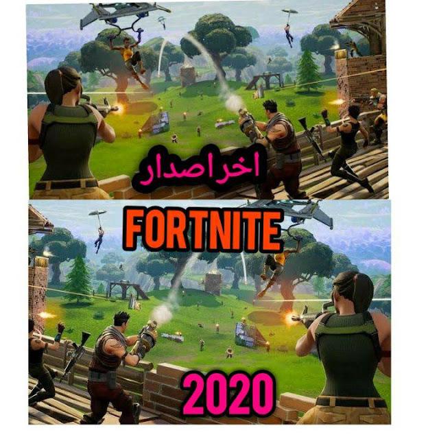 تحميل لعبة فورت نايت  Fortnite  للاندرويد 2020