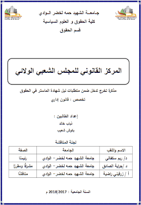 مذكرة ماستر: المركز القانوني للمجلس الشعبي الولائي PDF