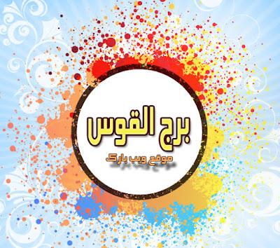 توقعات برج القوس اليوم الثلاثاء4/8/2020 على الصعيد العاطفى والصحى والمهنى