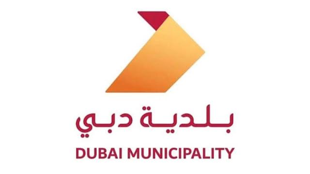 وظائف بلدية دبي والشارقة بالامارات براتب يصل الي 8000درهم