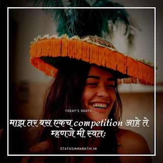 Instagram Marathi Status Attitude Girl