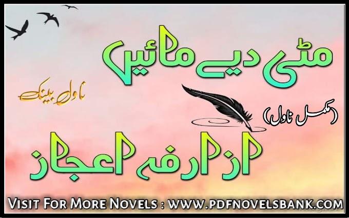 Mitti Di Maayen by Arfa Ejaz Novel Complete Pdf Download