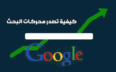 الطريقة الصحيحة الوحيدة لتصدر محركات البحث (سيوseo)