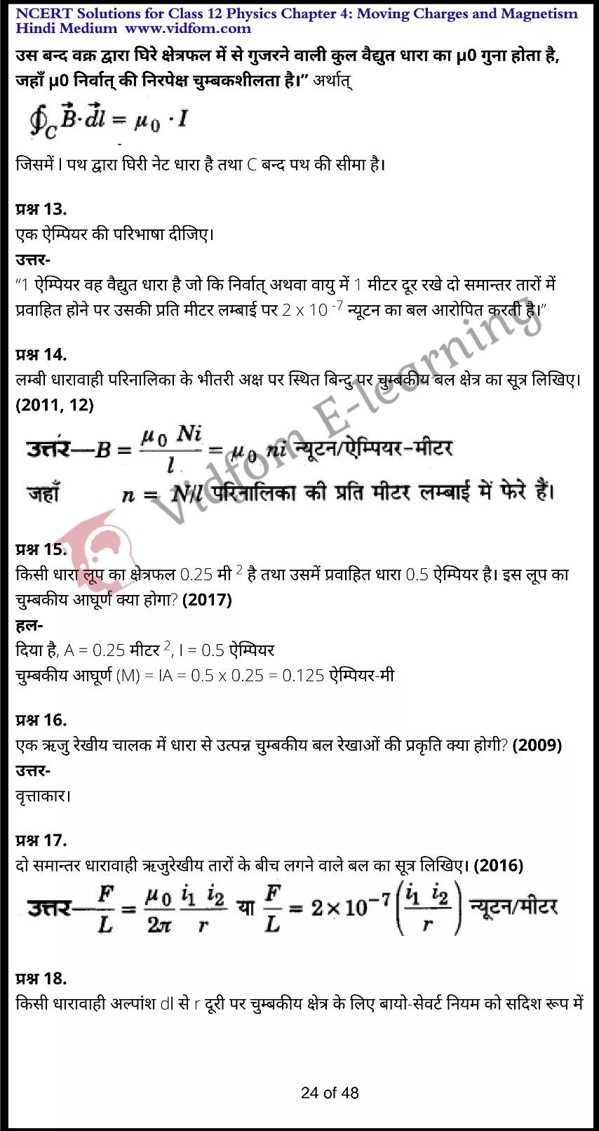 class 12 physics chapter 4 light hindi medium 24