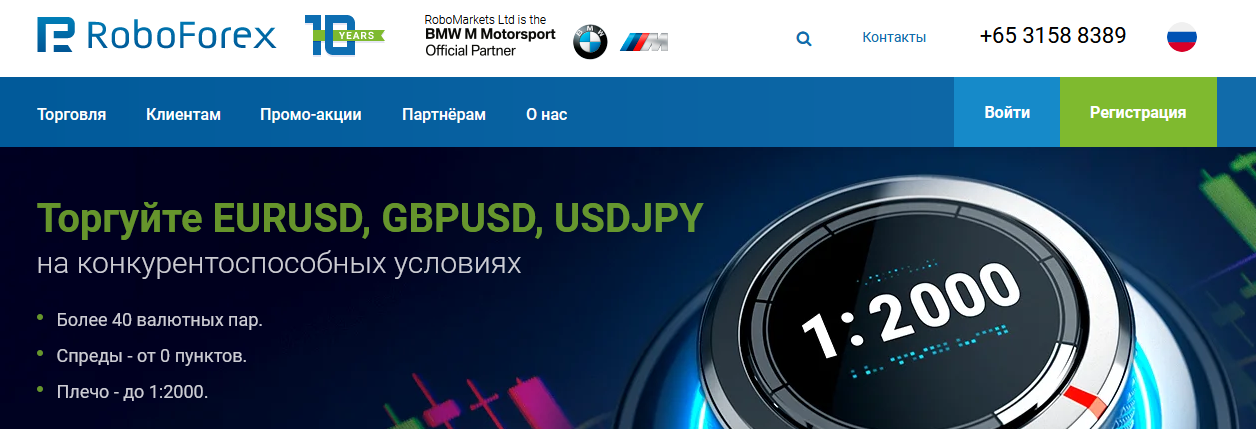 Мошеннический сайт ru.roboforex.org – Отзывы, развод. Компания Robo Forex мошенники