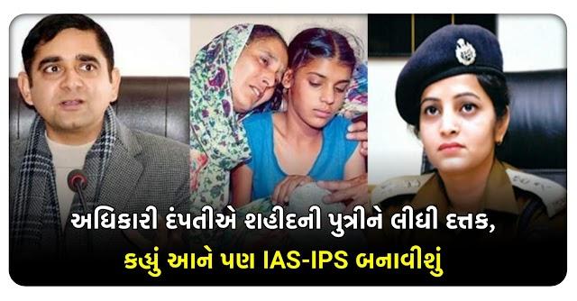 અધિકારી દંપતીએ શહીદની પુત્રીને લીધી દત્તક, કહ્યું આને પણ IAS-IPS બનાવીશું