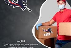 شركة نقل عفش من جدة الى الامارات 0530709108 شحن برى من جدة لدبى ابو ظبى الشارقة - شحن من السعودية للامارات