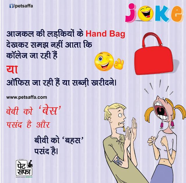 Chutkule Hindi Mein - हँसना जरुरी है