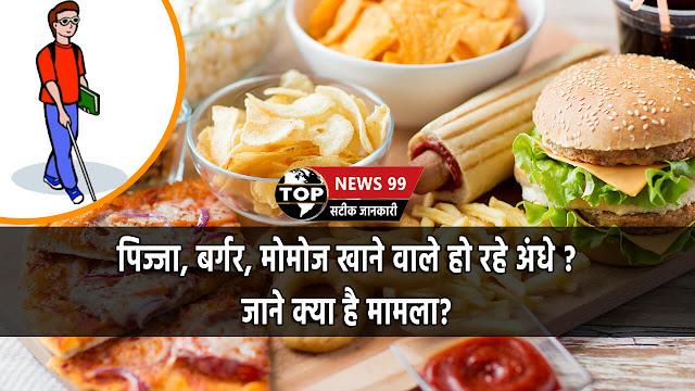 https://www.topnews99.com/2020/03/harmful-effects-of-junk-food.html