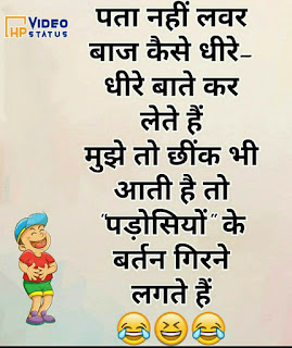 Very Funny Jokes In Hindi, Funny Jokes Status For Whatsapp