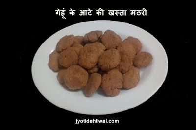 गेहूं के आटे की खस्ता मठरी (wheat flour mathri recipe)