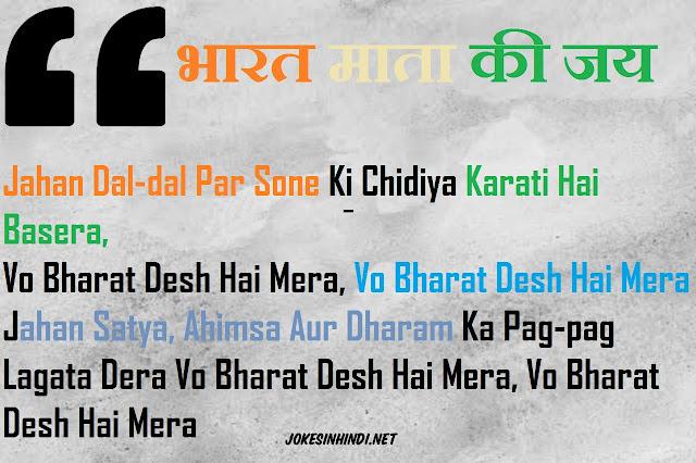 [Shayari] 26 January Shayari in Hindi 2020 - गणतंत्र दिवस पर सबसे अच्छी शायरी