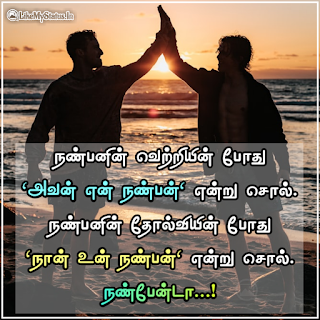 Friendship tamil dp