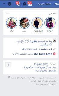 تحميل برنامج الفيس بوك للكمبيوتر 2019 Download FaceBook