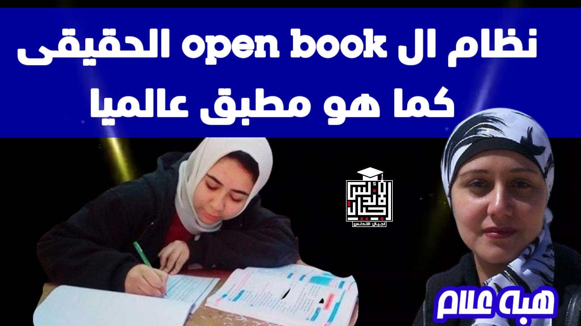 نظام الاوبن بوك open book الحقيقى كما هو مطبق عالميا