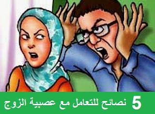 5 نصائح للتعامل مع عصبية الزوج .. بقلم | د. خليفة محمد المحرزي