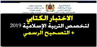 مباراة التعليم الاختبار الكتابي لتخصص التربية الاسلامية دورة نونبر 2019 مع التصحيح الرسمي