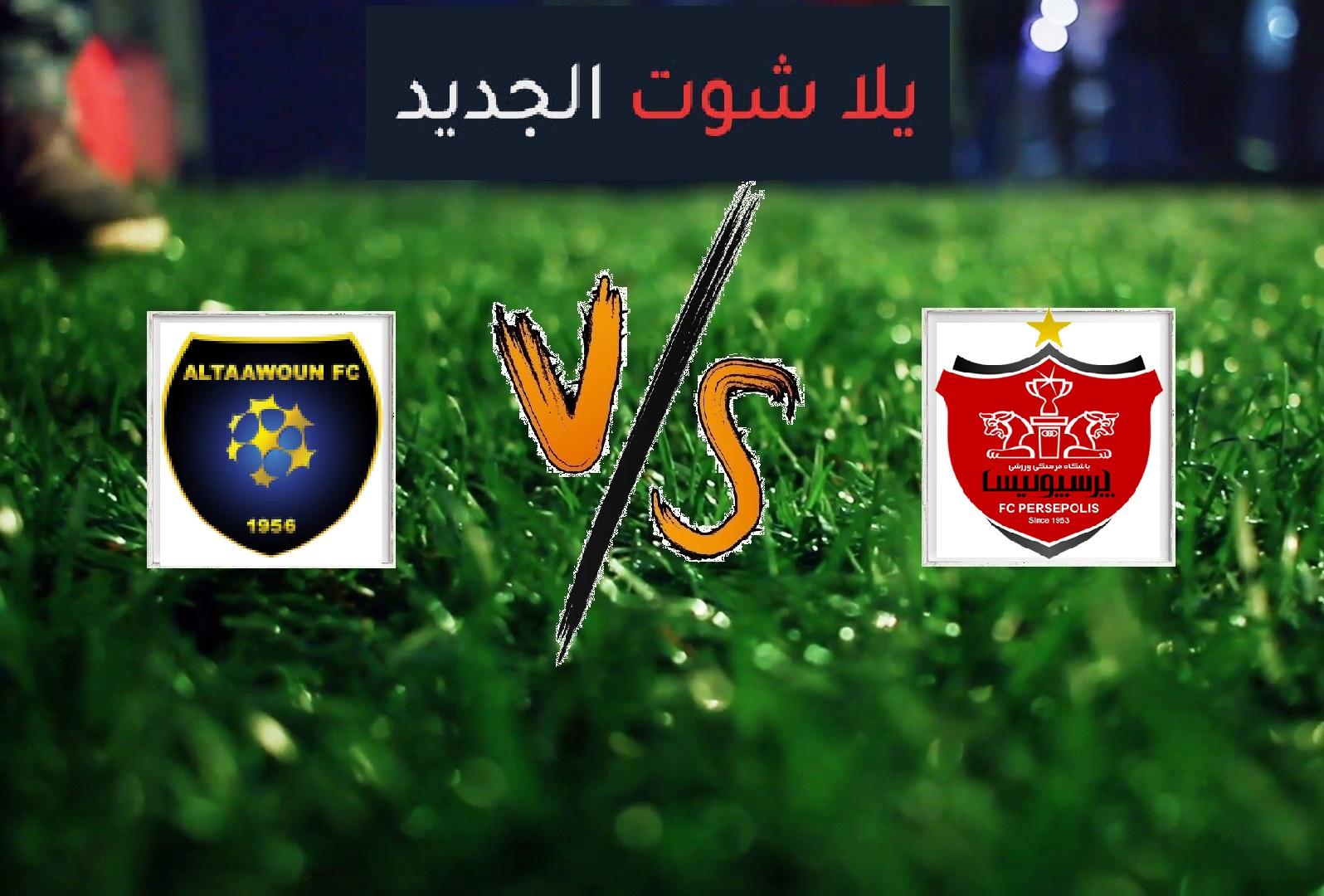 نتيجة مباراة التعاون وبرسبوليس اليوم الثلاثاء بتاريخ 15-09-2020 دوري أبطال آسيا