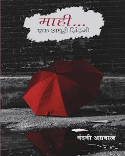 Mahi-Ek-Adhuri-Zindagi-By-Nandni-Agrawal-PDF-Book-In-Hindi-Free-Download