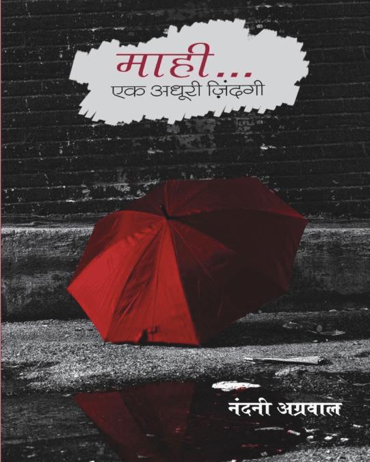 माही एक अधूरी जिंदगी नंदनी अग्रवाल द्वारा मुफ़्त पीडीऍफ़ पुस्तक हिंदी में | Mahi Ek Adhuri Zindagi By Nandni Agrawal PDF Book In Hindi Free Download