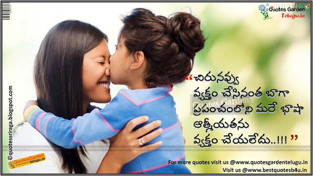 telugu smiling messages to near and dear sms whatsapp