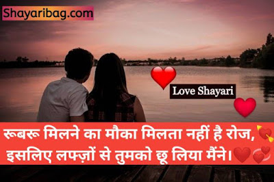 Heart Touching Shayari Of A Love In Hindi