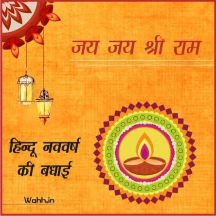 Hindu Nav Varsh Status