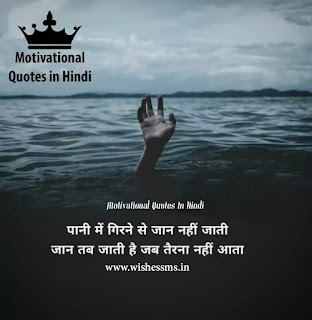 one line motivational quotes in hindi, quotes in hindi motivational, most motivational quotes in hindi, new motivational quotes in hindi, two line motivational quotes in hindi, sandeep maheshwari motivational quotes, motivational quotes in hindi 140, 2 line motivational quotes in hindi, zindagi motivational quotes in hindi, quotes motivational in hindi, heart touching motivational quotes in hindi, some motivational quotes in hindi, short motivational quotes in hindi, powerful motivational quotes in hindi
