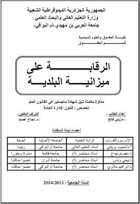 مذكرة ماجستير: الرقابة على ميزانية البلدية PDF