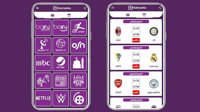 تحميل تطبيق fakhama tv لمشاهدة القنوات والمباريات و الافلام للاندرويد 2021
