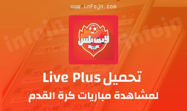 تحميل تطبيق البث المباشر للمباريات لايف بلس Live Plus للاندرويد